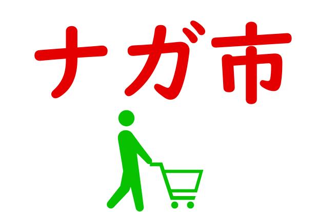 4月ナガ市(お土産特価販売会)開催日程