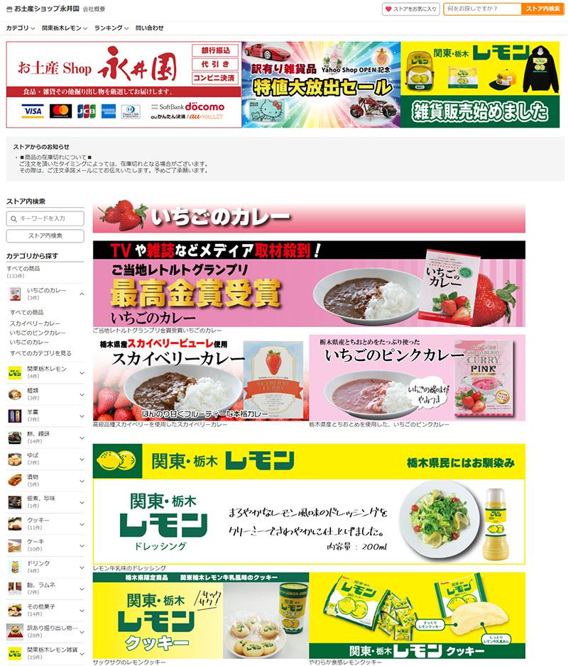 お土産shop永井園 Yahoo Shop開店しました